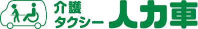 介護タクシー人力車佐倉市